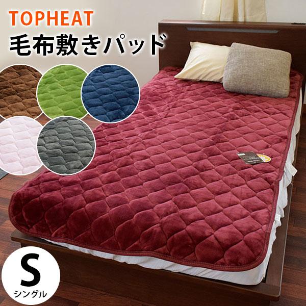 暖か 【送料無料】TOPHEAT Easywarm 吸湿 発熱 蓄熱わた入り フランネル あったか 毛布 敷きパッド シングル 100×205 吸湿発熱 無地【あす楽対応】 暖かい