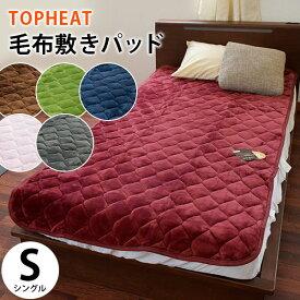 暖か 【送料無料】TOPHEAT Easywarm 吸湿 発熱 蓄熱わた入り フランネル あったか 毛布 敷きパッド シングル 100×205 吸湿発熱 無地 新生活【あす楽対応】 暖かい
