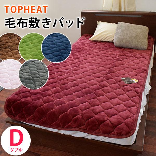 暖か 【送料無料】TOPHEAT Easywarm 吸湿 発熱 蓄熱わた入り フランネル あったか 毛布 敷きパッド ダブル 140×205 吸湿発熱 無地 暖かい【19日〜20日迄P2倍】
