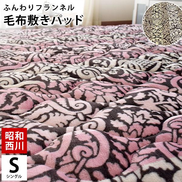 暖か 昭和西川 フランネル あったか 毛布 敷きパッド シングル 100×205cm ウォッシャブル 洗える 秋 冬 寝具 敷き毛布 エキゾチック 西川 暖かい
