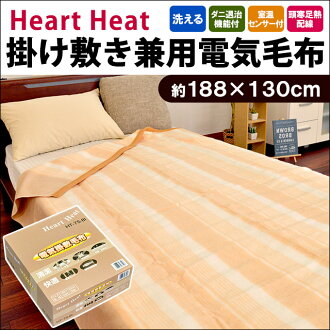 Take an antibacterial deodorization processing tick extermination function deployment warm synthetic fiber electric blanket, and hang combined use blanket HT-7S-8I /HT-7S-9I (188*130cm) with floor, and spread it; a combined use blanket