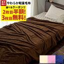 【クーポン配布中】西川 毛布 マイクロファイバー シングル 東京西川 ニューマイヤー毛布 140×200cm 洗える サンゴマイヤー 掛け毛布 …
