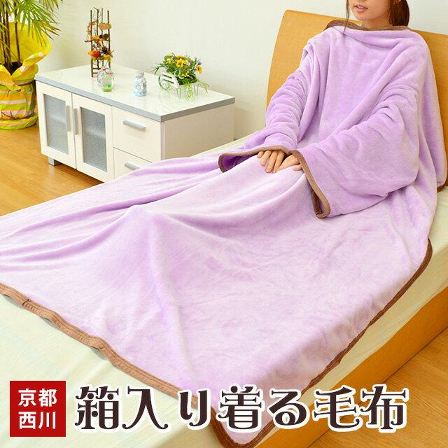 京都西川 西川 マイクロファイバー フランネル 着る毛布 着丈約140cm 140×160cm RELAX WARM 洗濯OK 【あす楽対応】