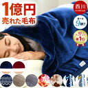 【5日迄P3倍】西川 毛布 シングル 2枚合わせ 東京西川 ふっくら衿付き マイヤー毛布(140×200cm)もうふ 掛け ブラン…