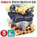 【5日迄P2倍】【訳あり アウトレット】色柄込み 2枚合わせ マイヤー毛布 シングル 140×200cm 掛け毛布 冬 B品 重量い…