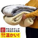 毛布 シングル 西川 2枚合わせ 吸湿発熱わた入り 東京西川 衿付き フランネル毛布 シングル 140×200cm 洗える 丸洗い…