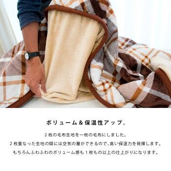 毛布シングル西川2枚合わせ吸湿発熱わた入り東京西川衿付きフランネル毛布(シングルサイズ/140×200cm)洗える丸洗い軽量吸湿発熱わた入りもうふ掛け毛布ブランケット秋冬寝具ゴールデンナイトノルディックチェック