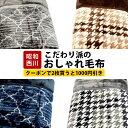 暖か 毛布 シングル 昭和西川 約2kgの暖か毛布 衿付き 2枚合わせ マイヤー毛布 140×200cm ハウンズ モロッコ 千鳥柄 …