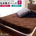 暖か【送料無料】昭和西川 フランネル あったか 毛布 敷きパッド ダブル 140×205cm ハウンズ ウォッシャブル 洗える …