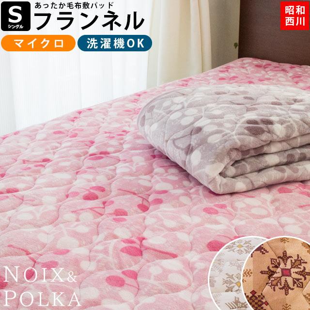 暖か 昭和西川 フランネル あったか 毛布 敷きパッド シングル 100×205cm ウォッシャブル 洗える 秋 冬 寝具 敷き毛布 かわいい 西川 暖かい