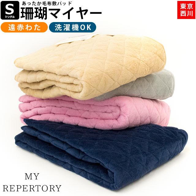 敷きパッド 東京西川 西川 毛布 敷きパッド サンゴマイヤー シングル 100×205cm マイクロファイバー 洗える 遠赤綿 敷き毛布 極細繊維 秋 冬 寝具 ベッド パッド 新生活 暖かい