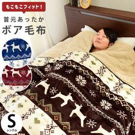 暖か 【送料無料】首元あったか ボア毛布 シングル 140×230cm 掛け毛布 冬 毛布 ブランケット ボア もこもこ ノルディック柄 フランネル 暖かい