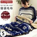 【クーポンで100円OFF】【送料無料】包まれる毛布 寝袋毛布 シングル 78×120cm シープボア ボア もこもこ 毛布 寝袋…