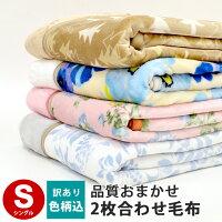 【訳あり】色柄込み毛布シングル2枚合わせ140×200衿付きもうふブランケット