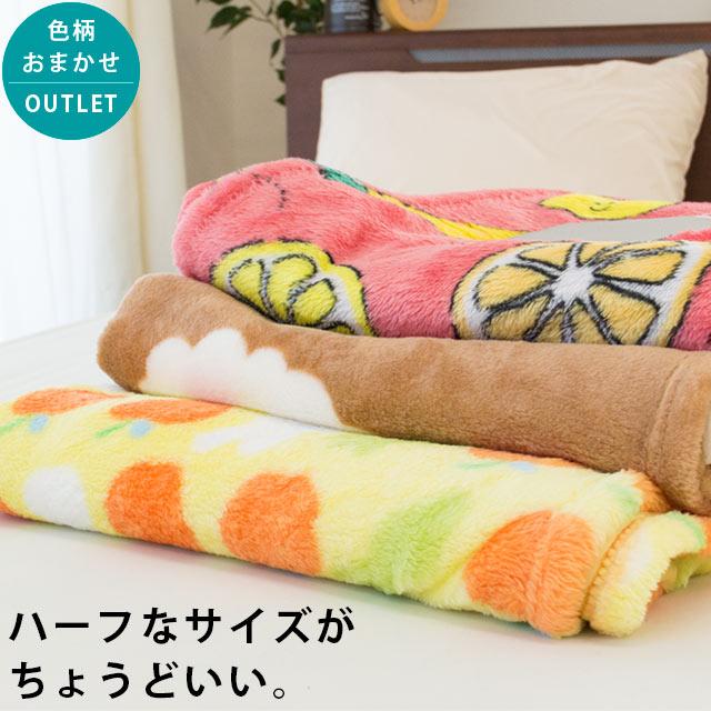 毛布 ハーフサイズ マイクロファイバー毛布 100×140cm 掛毛布 掛け毛布 もうふ 冬 寝具 ブランケット あったか 暖か【アウトレット】【色柄おまかせ】【柄込み】