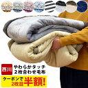 毛布 シングル 西川 2枚合わせ 吸湿発熱わた入り 東京西川 衿付き フランネル シングル 140×200cm 洗える 丸洗い 軽…