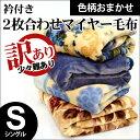 毛布【訳あり】色柄込み 2枚合わせ マイヤー毛布 シングル 140×200cm 掛け毛布 冬 B品 重量いろいろ 毛布 ブランケット【送料無料】