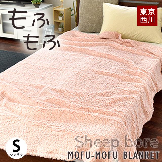 【送料無料】東京西川 MOFU-MOFU BLANKET シープボア 西川 毛布 シングル 140×200cm 洗える もうふ 掛け毛布 ブランケット 秋 冬 寝具 もこもこ【あす楽対応】