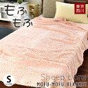 【送料無料】東京西川 MOFU-MOFU BLANKET シープボア 西川 毛布 シングル 140×200cm 洗える もうふ 掛け毛布 ブラン…