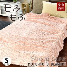 【送料無料】東京西川 MOFU-MOFU BLANKET シープボア 西川 毛布 シングル 140×200cm 洗える もうふ 掛け毛布 ブランケット 秋 冬 寝具 もこもこ【あす楽対応】 暖かい【6日17時〜8日迄P2倍】