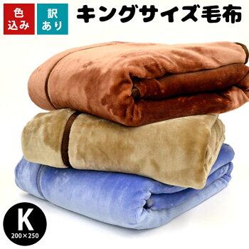 【訳あり・色込み】【送料無料】キングサイズ毛布衿付き2枚合わせマイヤー毛布200×250cmゆったり