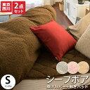 2点セット 東京西川 シープボア 「ペココ pecoco」 あったかカバー 毛布敷きパッド シングル ロング シングルロング 1…