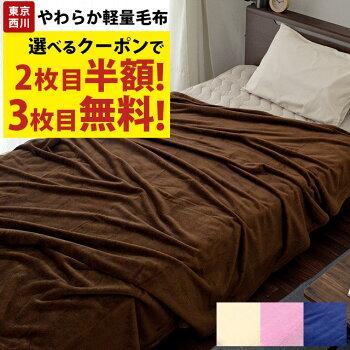 東京西川西川マイクロファイバーサンゴマイヤーニューマイヤー無地カラー毛布シングル140×200cm【あす楽対応】|掛け毛布もうふブランケット冬ふわふわ
