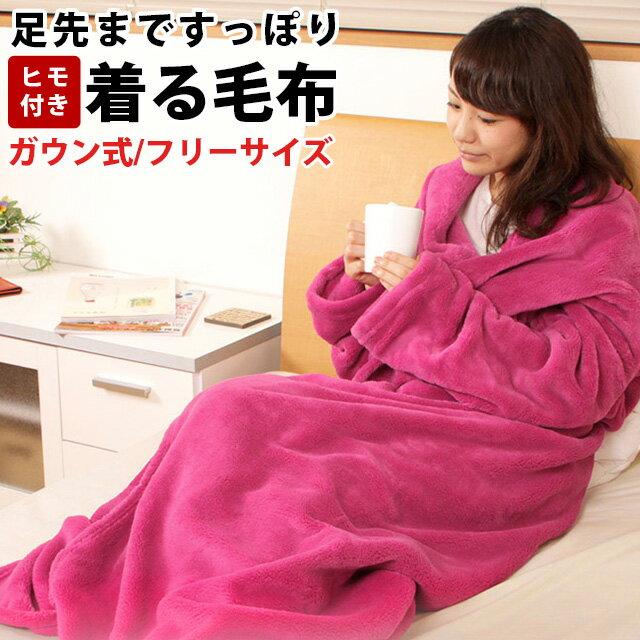 着る毛布 【送料無料】マイクロファイバー 着る毛布 約140×180 暖かい レディース メンズ ガウン パジャマ かわいい【あす楽対応】