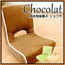 折り畳みコンパクト低反発素材使用座椅子「ショコラ」無地【RCP】通販楽天