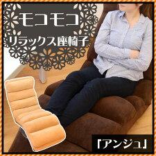 【送料無料】もこもこリラックス座椅子「アンジュ」最大13段階リクライニング3ヶ所角度調節可能リクライニング/座いす/坐椅子/おすすめ【RCP】通販楽天