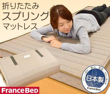 【700円OFFクーポン利用可】【ポイント10倍】フランスベッドラクネスーパープレミアムマットレスシングル国産日本製スプリング折りたたみ