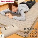 【ポイント10倍】フランスベッド ラクネスーパー プレミアム マットレス シングル 国産 日本製 スプリング 折りたたみ…