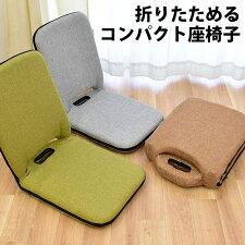 折りたたみ温泉座椅子「シオン」コンパクト収納取っ手付き14段階リクライニング二つ折りおすすめコンパクト収納軽量リクライニング不可和風和室通販【RCP】