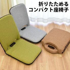 折りたたみ 座椅子 コンパクト 収納 取っ手付き 14段階 リクライニング 二つ折り おすすめ コンパクト 収納 軽量 和風 和室 温泉座椅子テレワーク