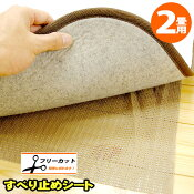 しっかり止まる!STOP!「ラグ・マット・カーペット・絨毯」敷物用滑り止めシートはさみで自由にフリーカット!175×175cm(正方形:約2帖用:約2畳用)