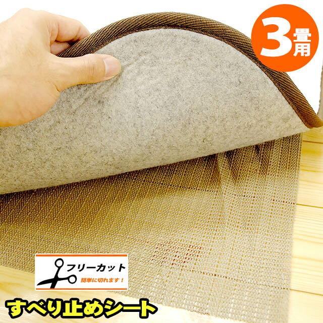 しっかり止まる!STOP! ラグ マット カーペット 絨毯 敷物用 滑り止めシート 3畳 はさみで自由にフリーカット! 175×230cm 長方形 3帖 3畳 スリップ止め