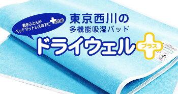 送料無料東京西川ドライウェルプラス吸湿パッドモイスファインEX使用SEK抗菌防臭加工水洗い可能シングル90×180cmブルー西川日本製国産吸湿センサーで色が変化CNT9803401ドライウェル
