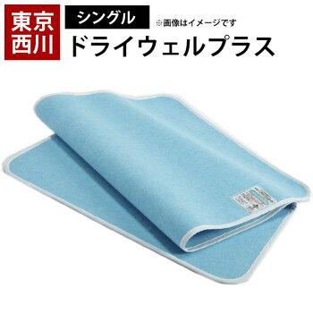 送料無料東京西川ドラウェルプラスモイスファインEX使用SEK抗菌防臭加工水洗い可能シングル90×180cmブルー西川日本製国産吸湿センサーで色が変化