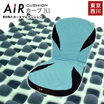 東京西川AiR(エアー)国産ポータブルクッションカーブ[L](背もたれ付きシートクッション)
