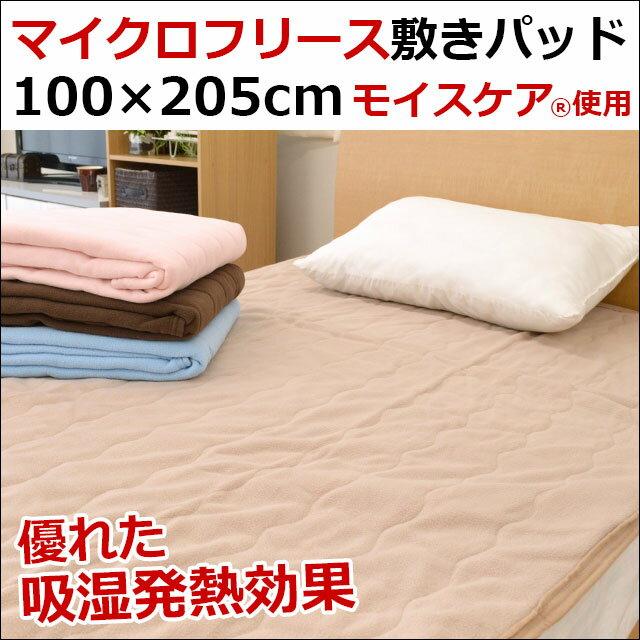 東洋紡 モイスケア 敷きパッド シングル サイズ 100×205cm 吸湿発熱 東洋紡モイスケア 冬用 暖か 毛布の敷きパッド 敷き毛布