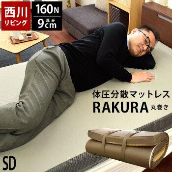 体圧分散マットレス セミダブル 120×200cm 厚み9cm RAKURA ラクラ 丸巻きタイプ 160N 西川リビング