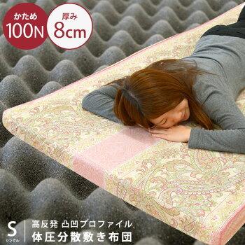 【送料無料】高反発プロファイルウレタン体圧分散敷き布団シングル厚み8cm|しき布団しきぶとん肩こり首こり腰痛