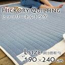 スミノエ 綿100% ヒッコリーキルト ラグ 190×240 ラグマット 3畳 3帖 洗える 滑り止め
