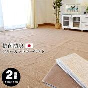 日本製カーペット2畳フリーカット抗菌加工平織りラグ江戸間2畳176×176cm絨毯ラグマット国産