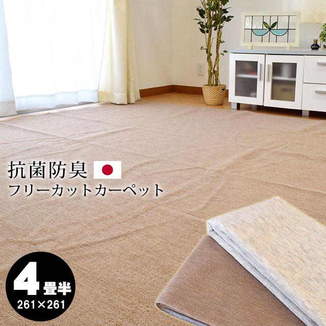 【ポイント10倍★19日01:59迄】日本製 カーペット 4畳半 フリーカット 抗菌 加工 平織り ラグ 江戸間 4.5畳 261×261cm 絨毯 ラグマット 国産