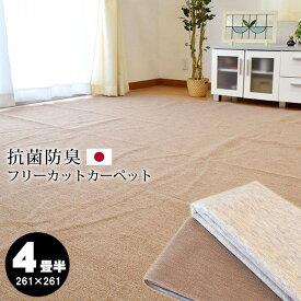 日本製 カーペット 4畳半 フリーカット 抗菌 加工 平織り ラグ 江戸間 4.5畳 261×261cm 絨毯 ラグマット 国産 絨毯 ワンルーム ダイニング フロアマット リビング 正方形 新生活 オールシーズン、春・夏用、ホットカーペットカバーとしても【あす楽対応】