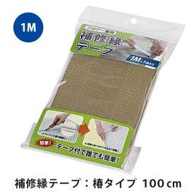 椿用 補修縁テープ 幅7.3cm×100cm
