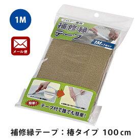 【ゆうメール】椿用 補修縁テープ 幅7.3cm×100cm