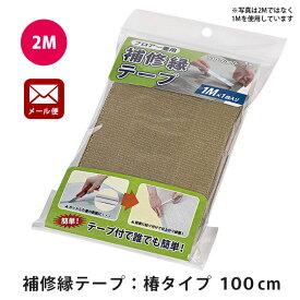 【ゆうメール】椿用 補修縁テープ 幅7.3cm×200cm