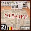 """2张塌塌米比利时制造塔夫脱碎布地毯碎布2张榻榻米""""purizuma""""长方形175*180cm"""